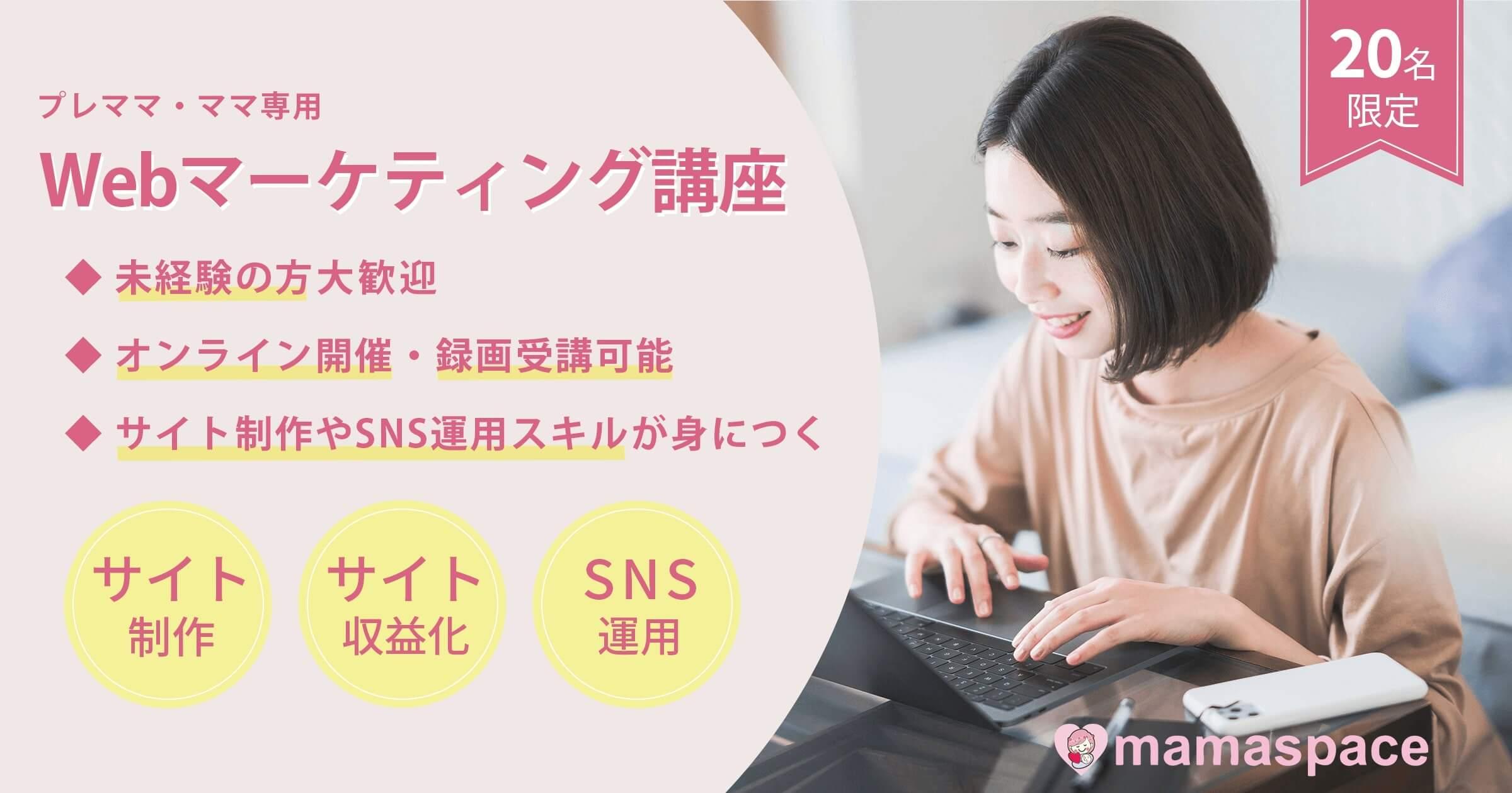 ママ専用Webマーケティング講座