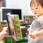 【人気の絵本】赤ちゃんにおすすめの絵本は?