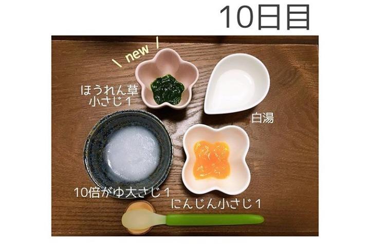 離乳食10