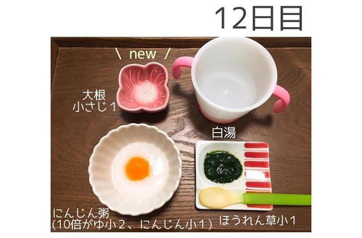 離乳食12