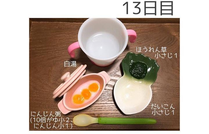離乳食13