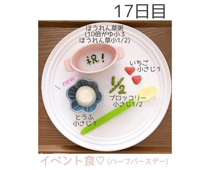 離乳食17