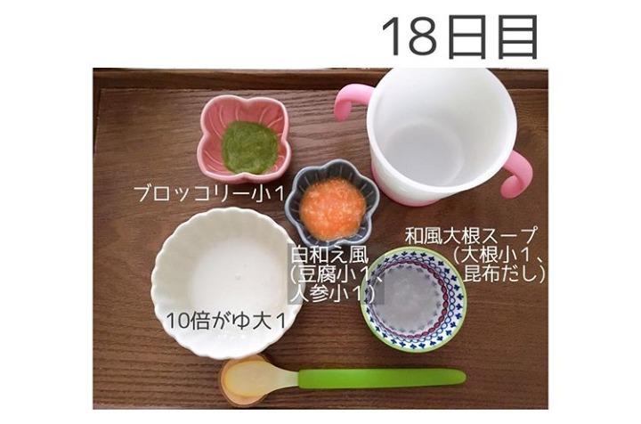 離乳食18