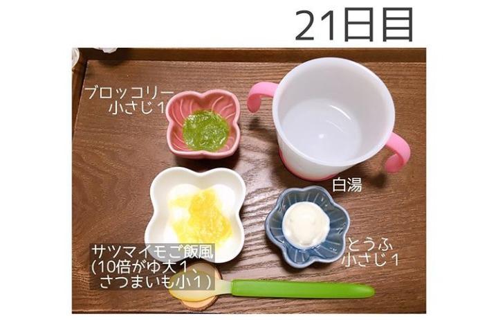 離乳食21