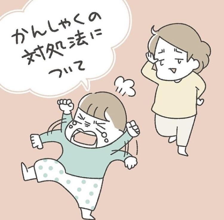 子供のかんしゃくの対処法について【予定を伝えてあげよう】