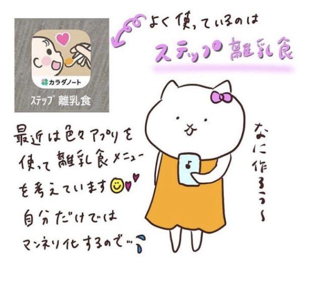 【離乳食に悩むママ必見】離乳食メニューの決め方をご紹介