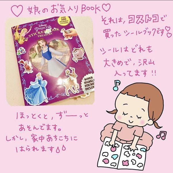 【シールBOOK】1歳7ヶ月の娘のお気に入りのシールブック紹介