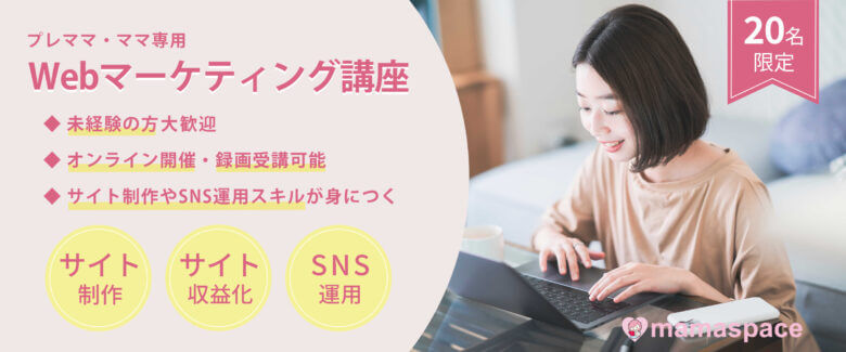 プレママ・ママ専用Webマーケティング講座