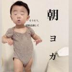 【Instagramで人気】赤ちゃんのおもしろかわいい写真まとめ!